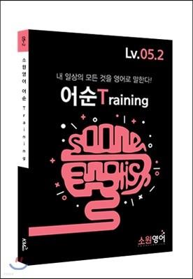 소원영어 어순 Training Lv05-2