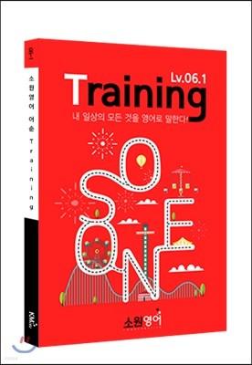 소원영어 어순 Training Lv06-1