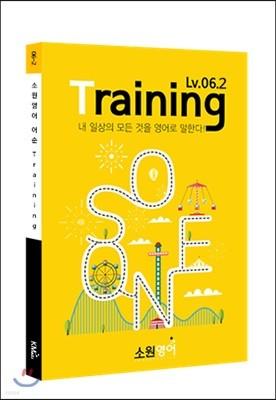 소원영어 어순 Training Lv06-2