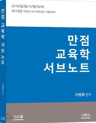 2019 만점 교육학 서브노트