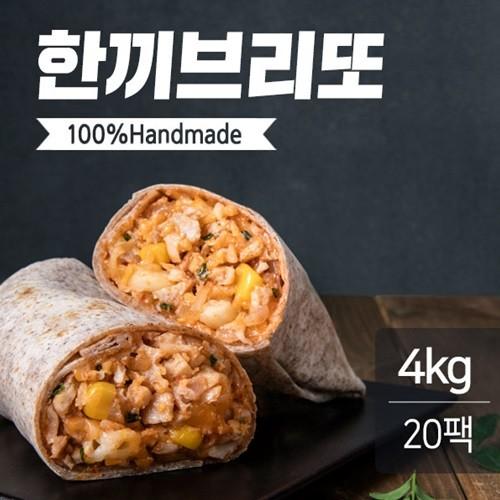 맛있닭 닭가슴살 한끼브리또 200gx20팩 (4kg)