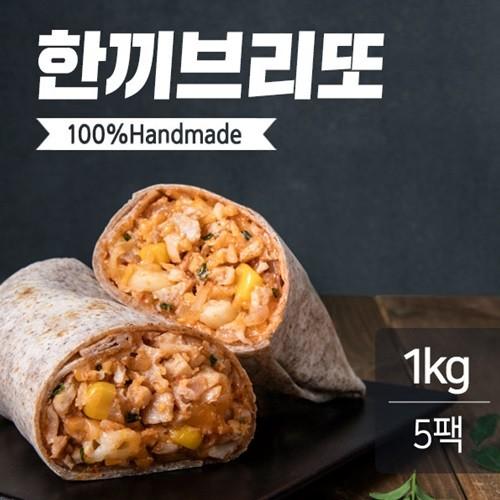 맛있닭 닭가슴살 한끼브리또 200gX5팩 (1kg)