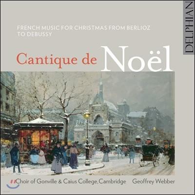 Geoffrey Webber 프랑스의 크리스마스 합창곡집 (Cantique de Noel)
