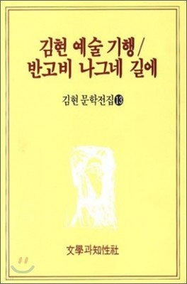김현 예술 기행/반고비 나그네 길에