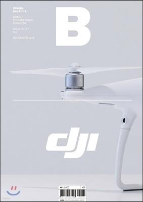 매거진 B (월간) : 11월 국문판 [2018년]