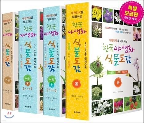 한국 야생화 식물도감 세트
