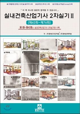 실내건축산업기사 2차실기 2