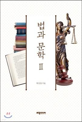 법과 문학 2