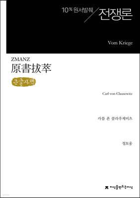 전쟁론(Vom Kriege) 큰글씨책