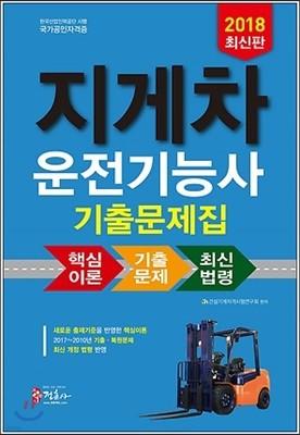 2018 지게차 운전기능사 기출문제집