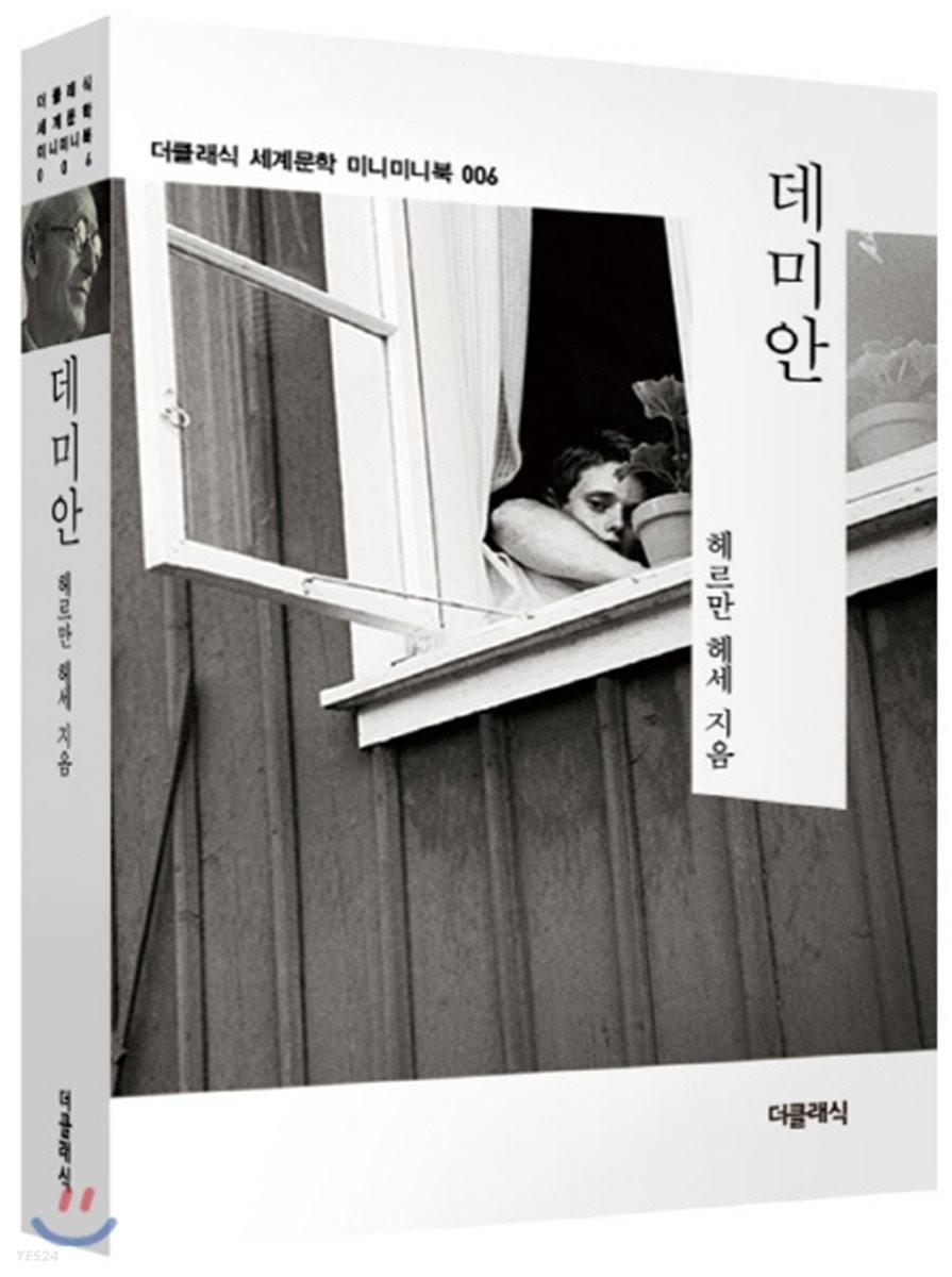 데미안 미니미니북