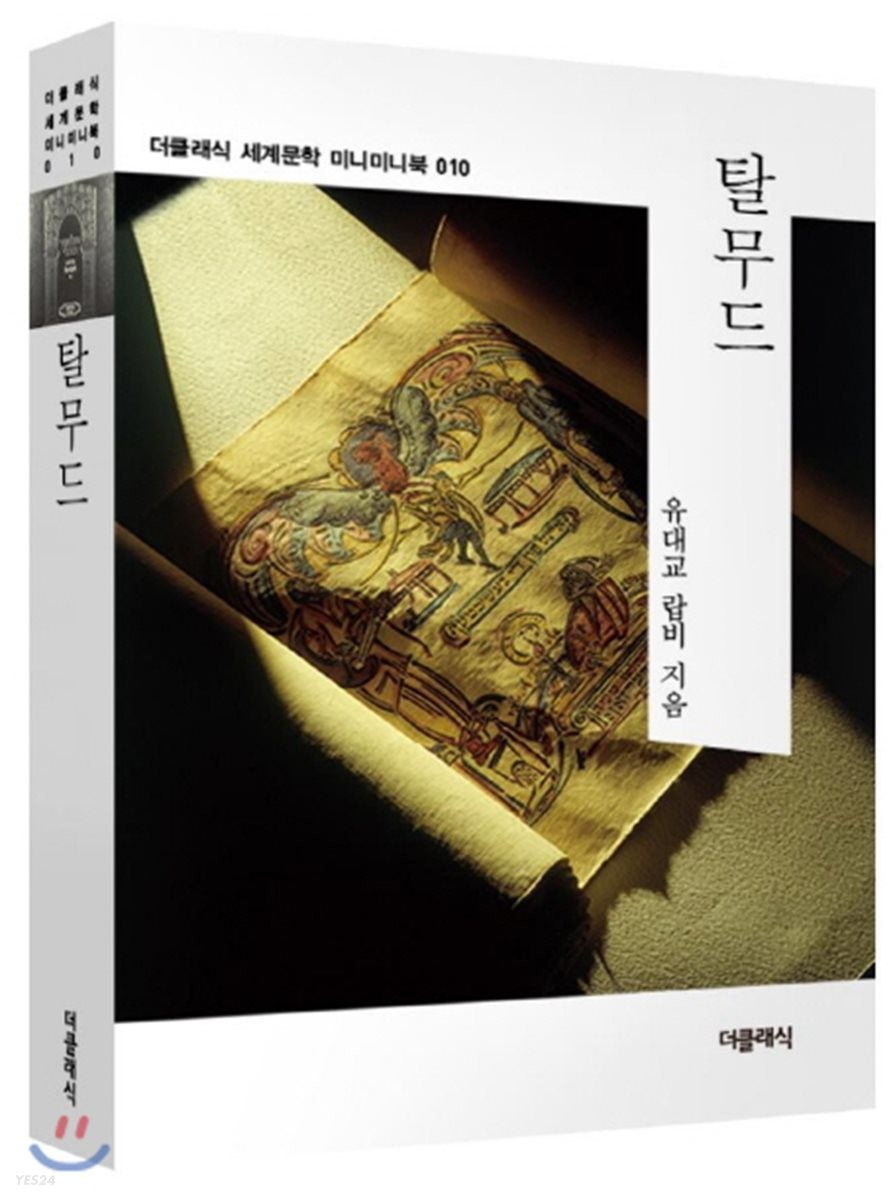 탈무드 미니미니북