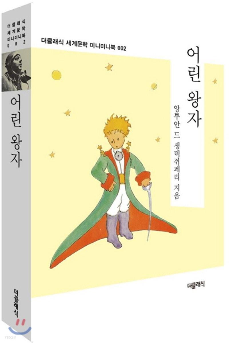 어린 왕자 미니미니북