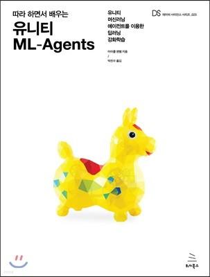 따라 하면서 배우는 유니티 ML-Agents