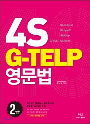 4S G-Telp 영문법 2급