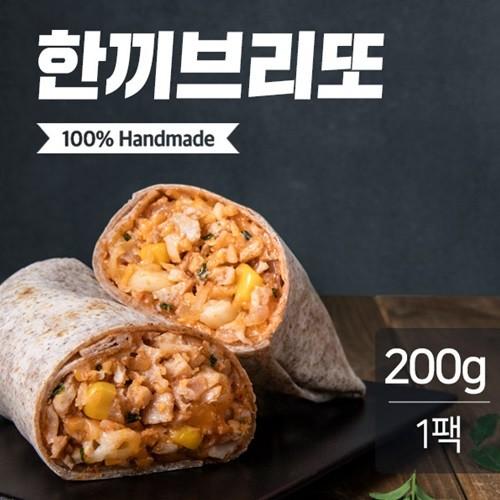 맛있닭 닭가슴살 한끼브리또 200g (1팩)