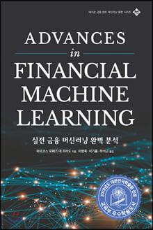 [예약판매] 실전 금융 머신 러닝 완벽 분석