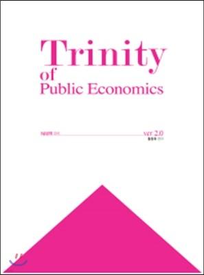 Trinity of Public Economics ver.2.0 트리니티 재정학 2.0