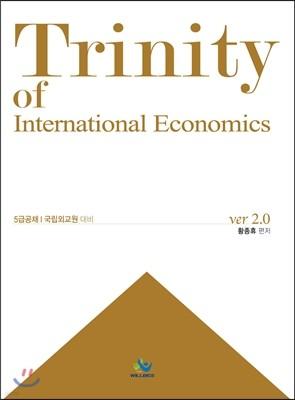 2016 트리니티 국제경제학
