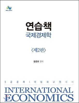 연습책 국제경제학