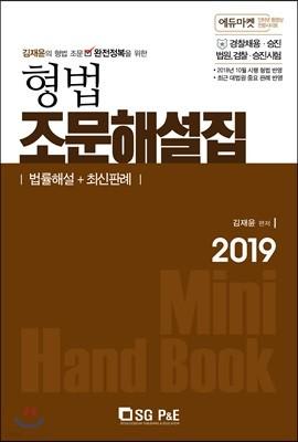 2019 형법 조문해설집