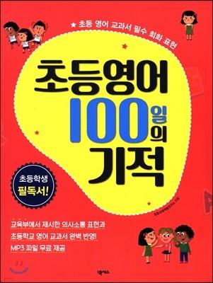 초등영어 100일의 기적