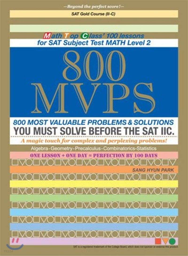 SAT Subject Test Math Level 2 : 800 MVPS