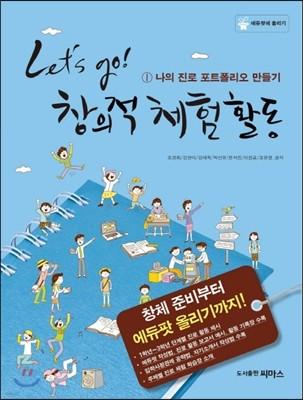 Let`s go! 창의적 체험활동 1
