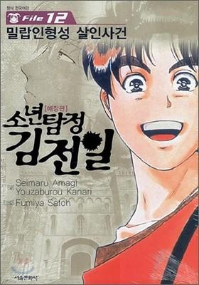 소년탐정 김전일 애장판 File 12