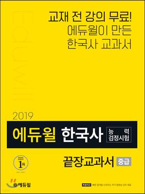에듀윌 한국사능력검정시험 끝장교과서 중급