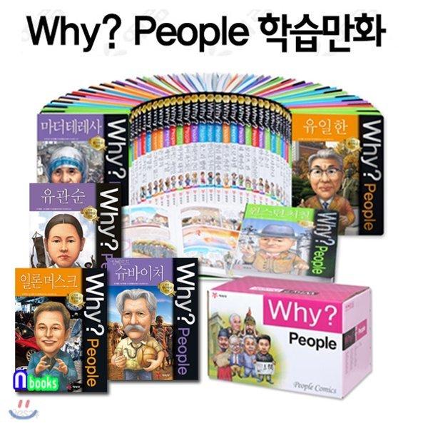 학습용지구본증정//정가인하//Why People 와이 피플 1~52 세트(전52권)-(2박스)최신간 포함/알베르트슈바이처.유관순.일론머스크