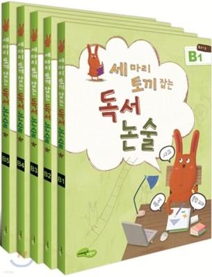 세 마리 토끼잡는 독서논술 B단계 세트