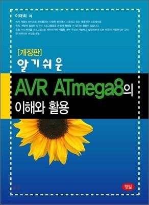 AVR ATmega8의 이해와 활용