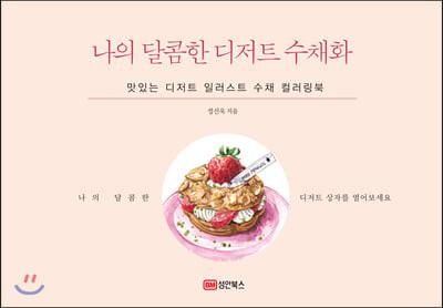 나의 달콤한 디저트 수채화