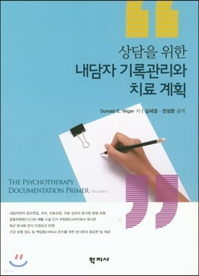 상담을 위한 내담자 기록관리와 치료계획