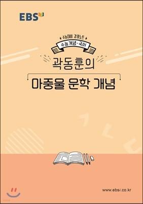 EBSi 강의노트 수능개념 곽동훈의 마중물 문학 개념 (2019년)