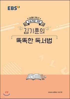 EBSi 강의노트 수능개념 김기훈의 똑똑한 독서법 (2019년)