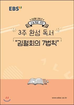 EBSi 강의노트 수능개념 3주 완성 독서