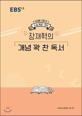 EBSi 강의노트 수능개념 장재혁의 개념 꽉 찬 독서 (2019년)
