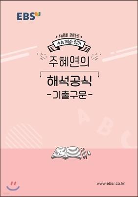 EBSi 강의노트 수능개념 주혜연의 해석공식 기출구문 (2019년)