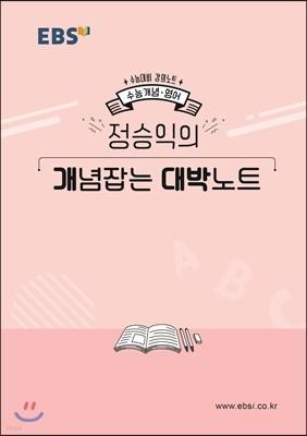 EBSi 강의노트 수능개념 정승익의 개념잡는 대박노트 (2019년)