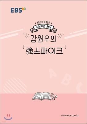 EBSi 강의노트 수능개념 강원우의 强(강)스파이크 (2019년)