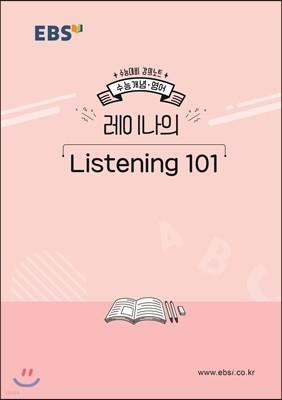 EBSi 강의노트 수능개념 레이나의 Listening 101 (2019년)