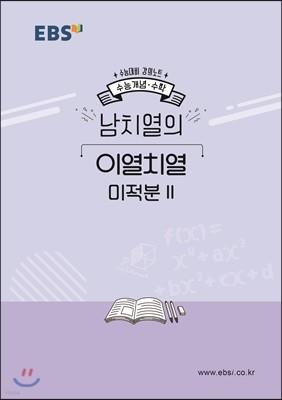 EBSi 강의노트 수능개념 남치열의 이열치열 미적분2 (2019년)