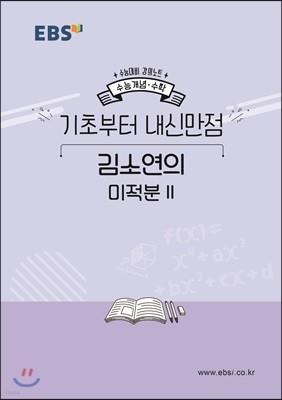 EBSi 강의노트 수능개념 기초부터 내신만점 김소연의 미적분2 (2019년)