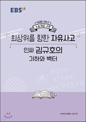 EBSi 강의노트 수능개념 최상위를 향한 자유사고 인싸 김규호의 기하와 벡터 (2019년)
