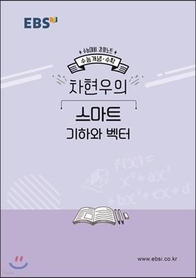 EBSi 강의노트 수능개념 차현우의 스마트 기하와 벡터 (2019년)