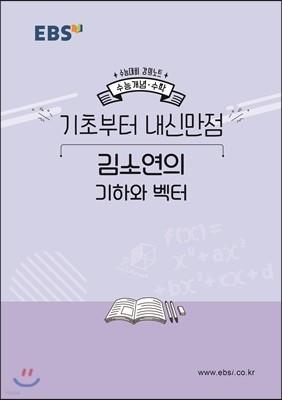 EBSi 강의노트 수능개념 기초부터 내신만점 김소연의 기하와 벡터 (2019년)