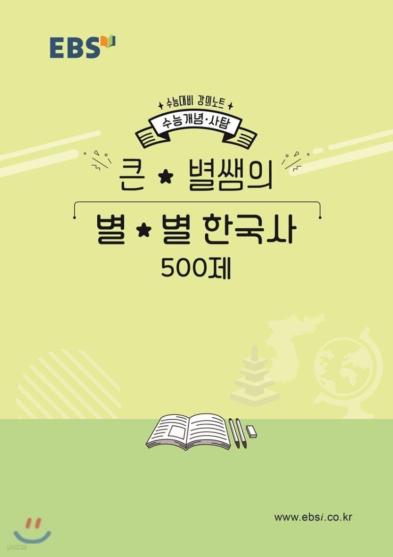 EBSi 강의노트 수능개념 500제 큰별쌤의 별별 한국사 (2019년)