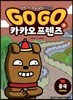 Go Go 카카오프렌즈 5